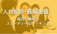 人材紹介 (転職支援)